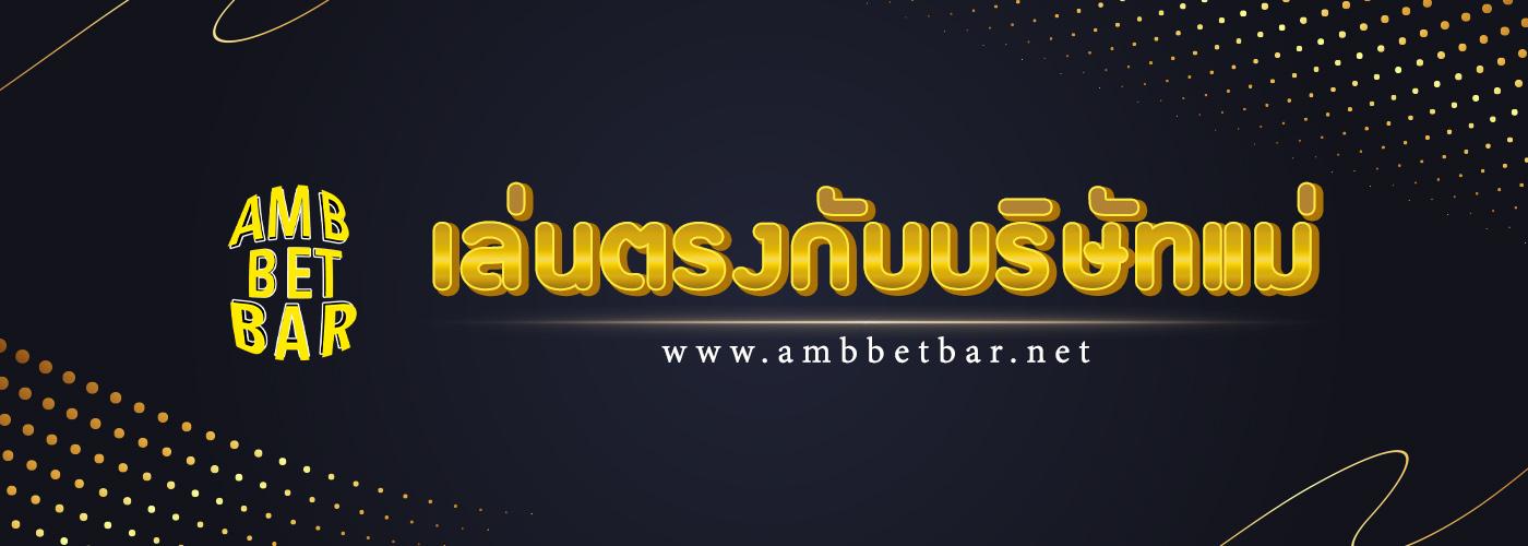 header web ambbetbar