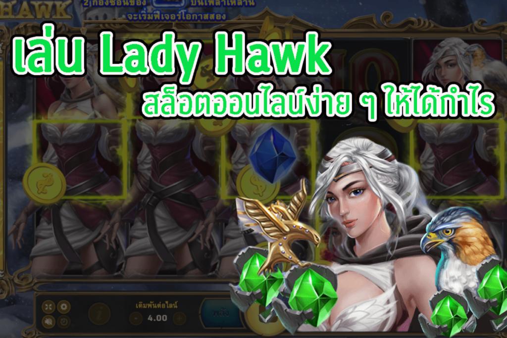 เล่น Lady Hawk สล็อตออนไลน์ง่าย ๆ ให้ได้กำไร