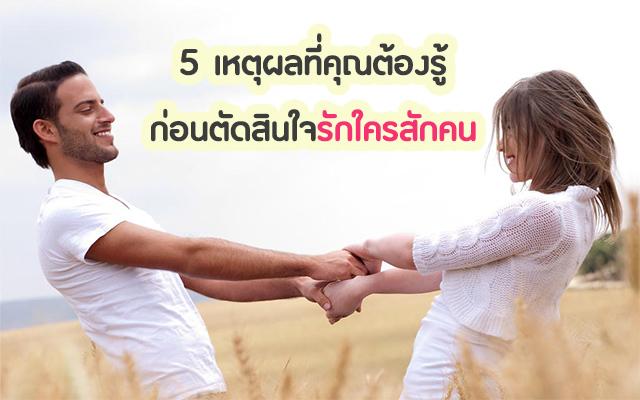 5 เหตุผลที่คุณต้องรู้ ก่อนตัดสินใจรักใครสักคน
